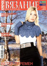 журнал по вязанию Вязание для взрослых. Крючок  № 4,2010