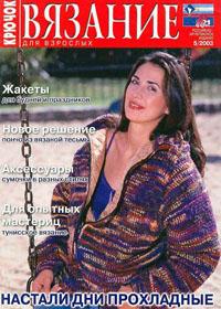 журнал по вязанию Вязание для взрослых. Крючок  № 5,2003