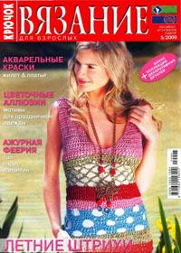 журнал по вязанию Вязание для взрослых. Крючок  № 5,2009