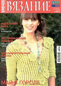 журнал по вязанию Вязание для взрослых. Крючок  № 5,2010