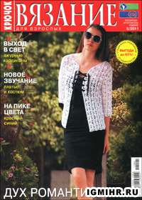 журнал по вязанию Вязание для взрослых. Крючок № 5,2011