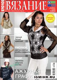 журнал по вязанию Вязание для взрослых. Крючок № 5,2012