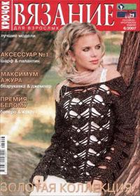 журнал по вязанию Вязание для взрослых. Крючок  № 6,2007
