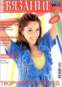 журнал по вязанию Вязание для взрослых. Крючок  № 6,2010
