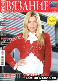журнал по вязанию Вязание для взрослых. Крючок № 6,2011