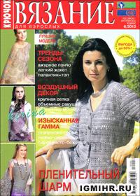 журнал по вязанию Вязание для взрослых. Крючок № 6,2012