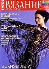журнал по вязанию Вязание для взрослых. Крючок  № 7,2009