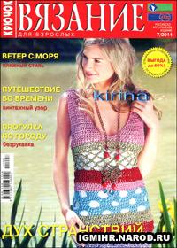 журнал по вязанию Вязание для взрослых. Крючок № 7,2011