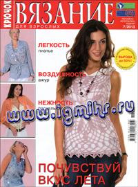 журнал по вязанию Вязание для взрослых. Крючок № 7,2013