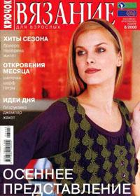 журнал по вязанию Вязание для взрослых. Крючок  № 8,2008