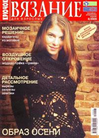 журнал по вязанию Вязание для взрослых. Крючок  № 8,2009