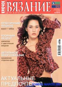 журнал по вязанию Вязание для взрослых. Крючок  № 8,2010