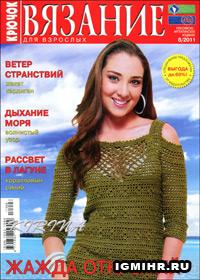 журнал по вязанию Вязание для взрослых. Крючок № 8,2011
