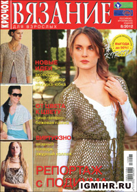 журнал по вязанию Вязание для взрослых. Крючок № 8,2012