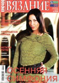 журнал по вязанию Вязание для взрослых. Крючок  № 9,2008
