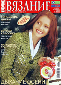 журнал по вязанию Вязание для взрослых. Крючок  № 9,2009
