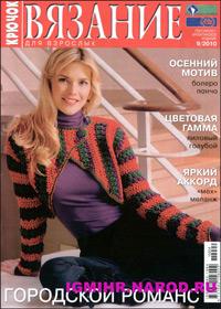 журнал по вязанию Вязание для взрослых. Крючок  № 9,2010
