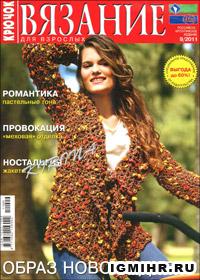 журнал по вязанию Вязание для взрослых. Крючок № 9,2011