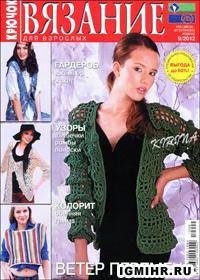 журнал по вязанию Вязание для взрослых. Крючок № 9,2012