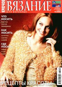 журнал по вязанию Вязание для взрослых. Крючок  № 10,2006