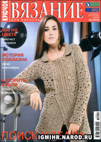 журнал по вязанию Вязание для взрослых. Крючок  № 10,2010