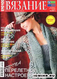 журнал по вязанию Вязание для взрослых. Крючок № 10,2011
