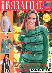 журнал по вязанию Вязание для взрослых. Крючок № 10,2012