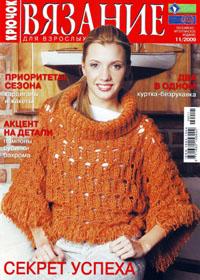 журнал по вязанию Вязание для взрослых. Крючок  № 11,2009