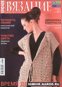 журнал по вязанию Вязание для взрослых. Крючок  № 11,2010