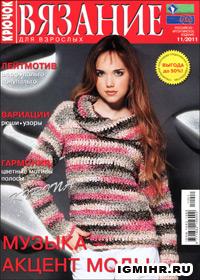 журнал по вязанию Вязание для взрослых. Крючок № 11,2011