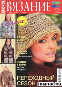 журнал по вязанию Вязание для взрослых. Крючок № 11,2012
