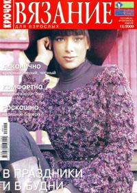 журнал по вязанию Вязание для взрослых. Крючок  № 12,2009