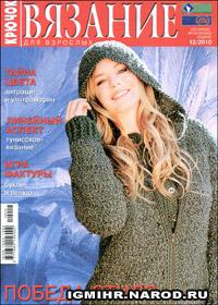 журнал по вязанию Вязание для взрослых. Крючок  № 12,2010