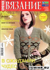 журнал по вязанию Вязание для взрослых. Крючок № 12,2011