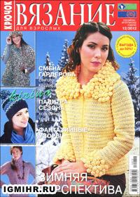 журнал по вязанию Вязание для взрослых. Крючок № 12,2012