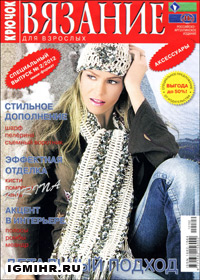журнал по вязанию Вязание для взрослых. Крючок. Спецвыпуск № 2,2012