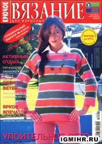журнал по вязанию Вязание для взрослых. Крючок. Спецвыпуск № 6,2012