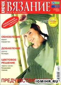 журнал по вязанию Вязание для взрослых. Крючок. Спецвыпуск № 8,2012