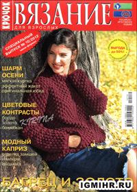 журнал по вязанию Вязание для взрослых. Крючок. Спецвыпуск № 10,2012