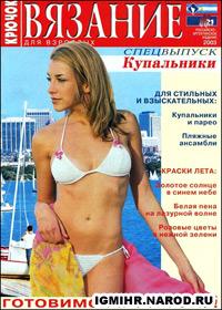 журнал по вязанию Вязание для взрослых. Крючок. Спецвыпуск  2003 Купальники
