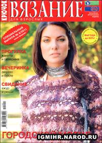 журнал по вязанию Вязание для взрослых. Крючок. Спецвыпуск  № 4,2011