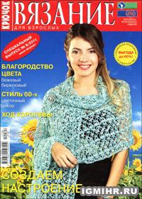Журнал по вязанию представляет коллекцию женской одежды, выполненной крючком. Джемперы, жакеты, платья, безрукавки