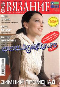 журнал по вязанию Вязание для взрослых. Спицы. Спецвыпуск № 1,2014
