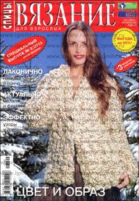 журнал по вязанию Вязание для взрослых. Спицы. Спецвыпуск № 2,2013