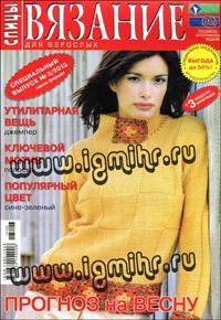 журнал по вязанию Вязание для взрослых. Спицы. Спецвыпуск № 3,2013