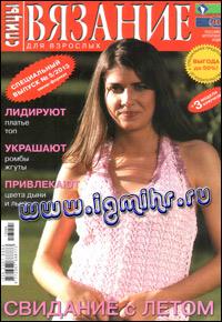 журнал по вязанию Вязание для взрослых. Спицы. Спецвыпуск № 5,2013