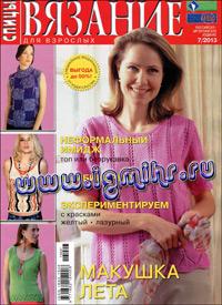 журнал по вязанию Вязание для взрослых. Спицы № 7,2013