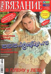журнал по вязанию Вязание для взрослых. Спицы. Спецвыпуск № 7,2013