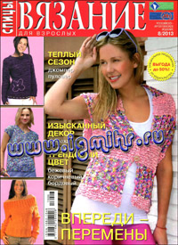 журнал по вязанию Вязание для взрослых. Спицы № 8,2013