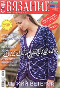 Вязание журнал по вязанию спицами вязание для взрослых спицы